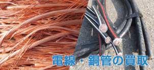 cu-line-buy1-302x138