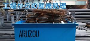 factory_photo-302x138