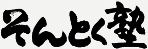 sontoku_logo1