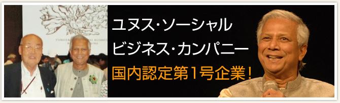 ユヌス・ソーシャル・ビジネス