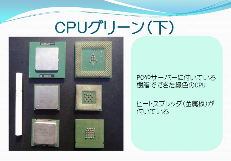 CPUグリーン(下)