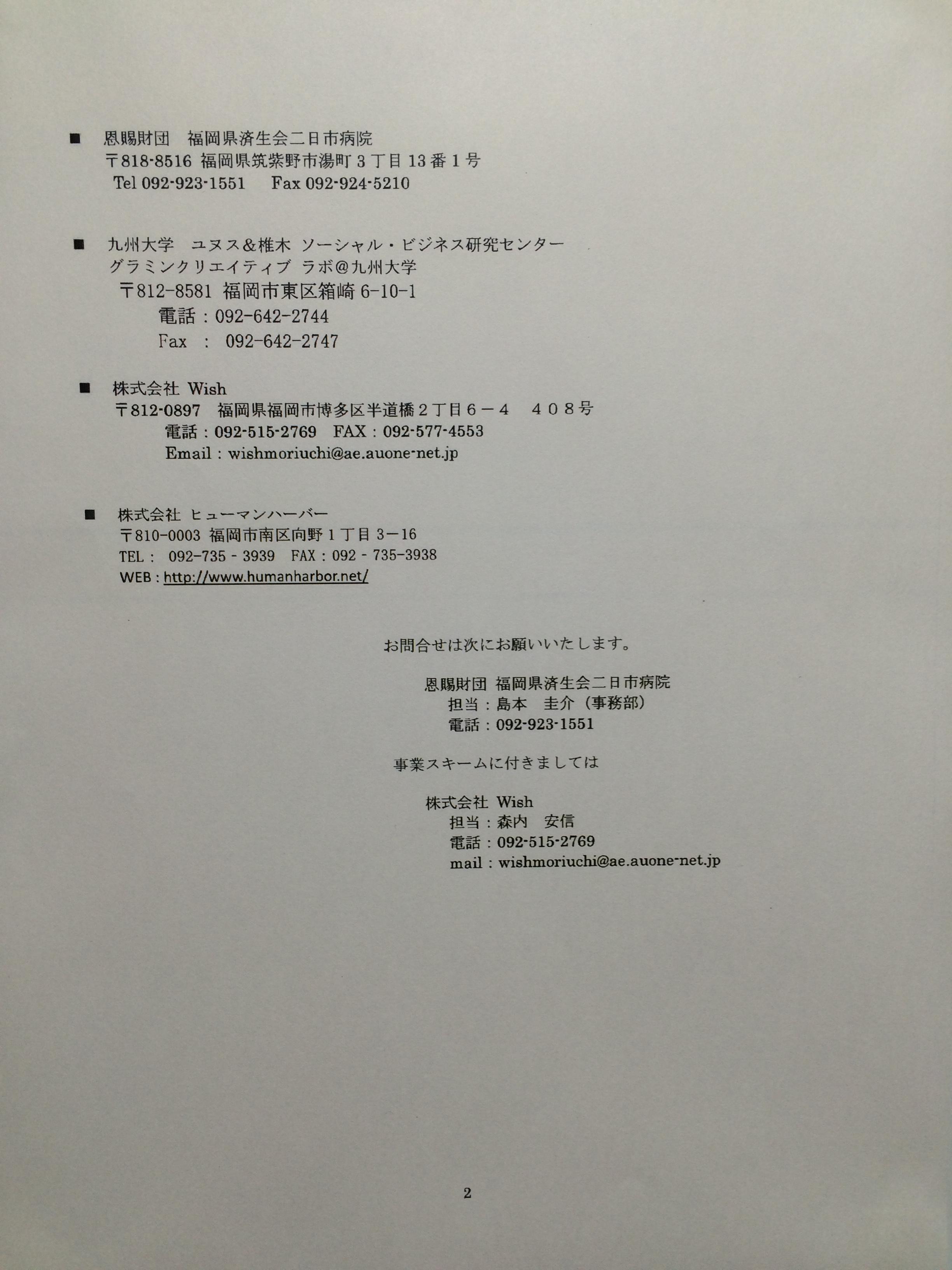 発表資料 (3)