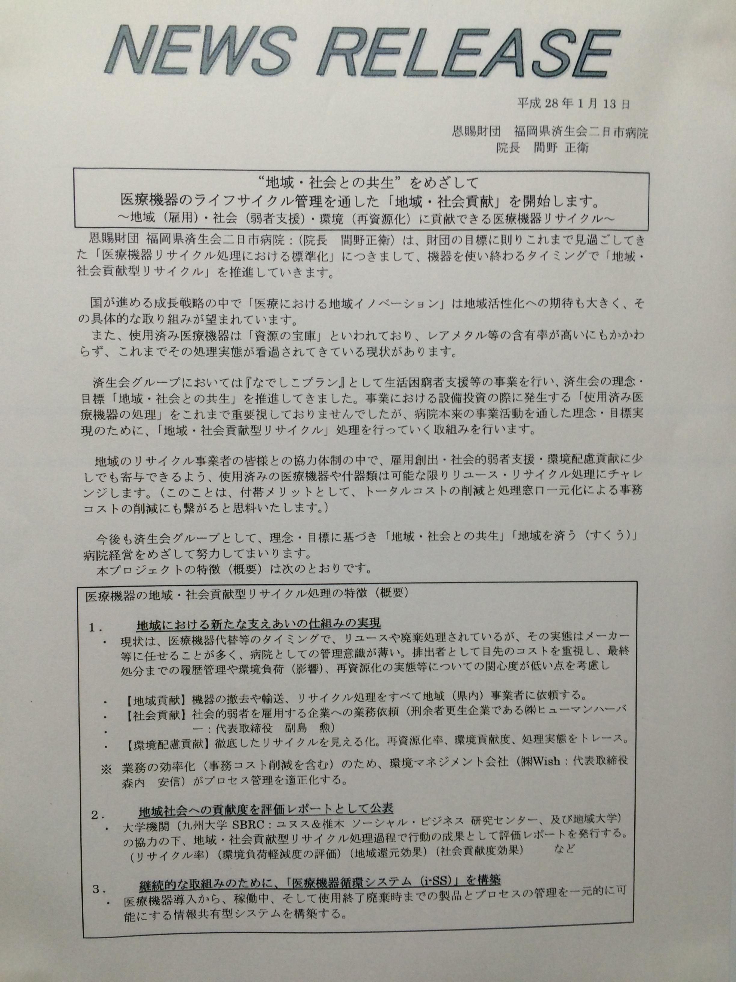 発表資料 (2)