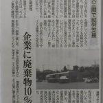 日刊工業新聞に弊社の記事が掲載されました③