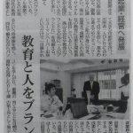 日刊工業新聞に弊社の記事が掲載されました④