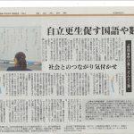 そんとく塾の教育支援の内容が西日本新聞に取り上げていただきました
