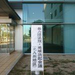 北九州地区の暴力団追放!地域決起集会で講演をさせて頂きました