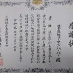 株式会社ヒューマンハーバーが九州地方更生保護委員会より感謝状を頂きました